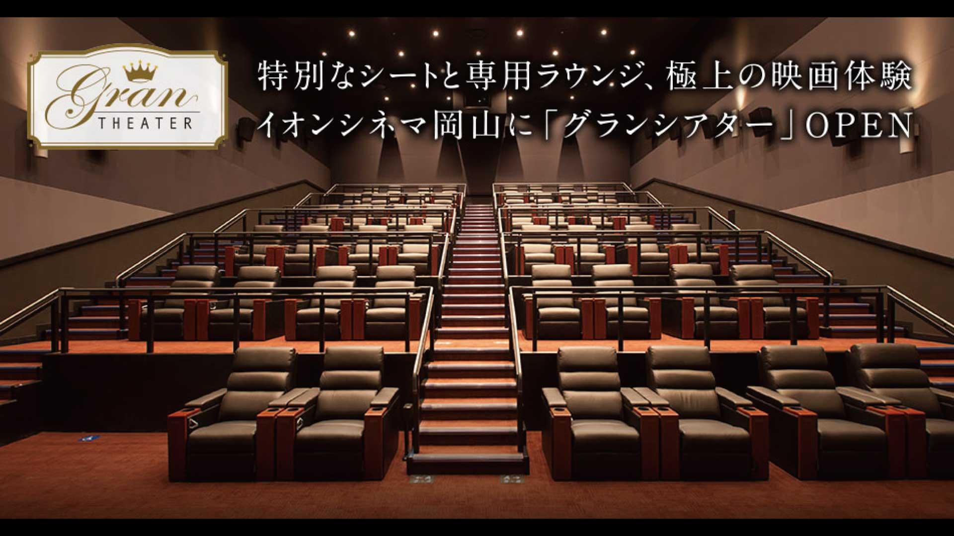 映画 岡山 イオン