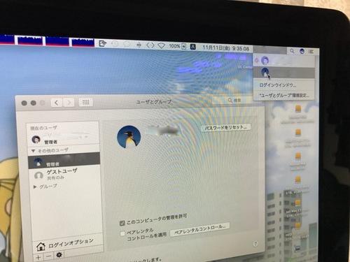 なつきMac復旧 - 13.jpg
