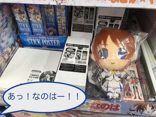アニメイト0421 - 4.jpg