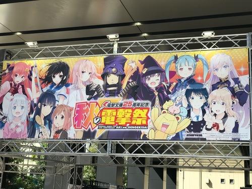 電撃祭 前半 - 12.jpg