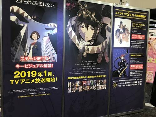 電撃祭 前半 - 36.jpg