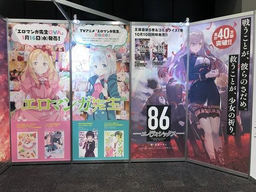 電撃祭 前半 - 39.jpg