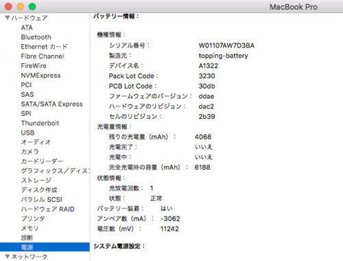 MBP バッテリー - 23.png
