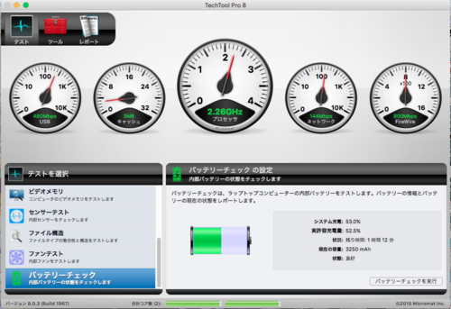MBP バッテリー - 24.png